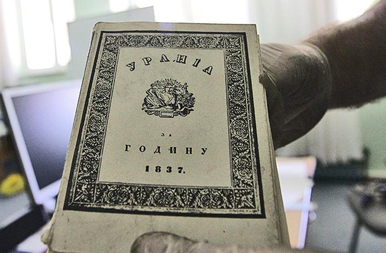 najstarija biblija